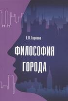 Философия города