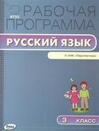 Рабочая программа по русскому языку. 3 класс. К УМК Л.Ф. Климановой, Т.В. Бабушкиной (
