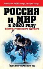 Россия и мир в 2020 году. Контуры тревожного будущего. Геополитический прогноз