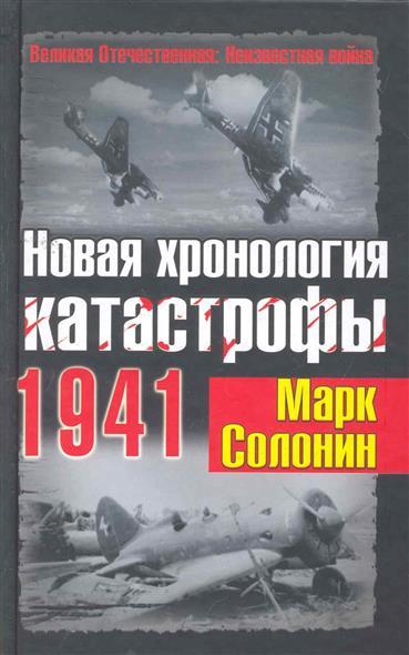 Новая хронология катастрофы 1941