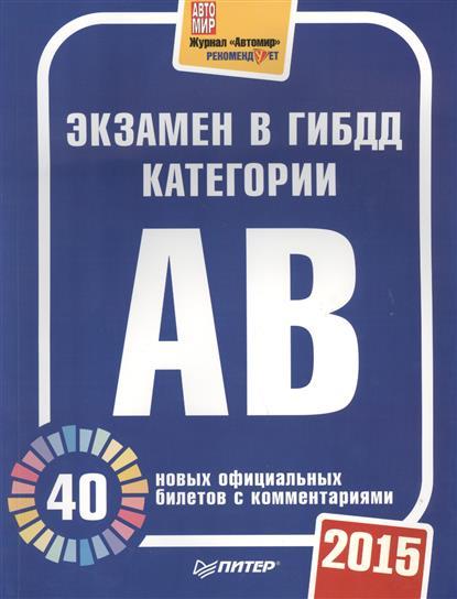 Экзамен в ГИБДД 2015. 40 новых официальных билетов с комментариями. Категории А и В