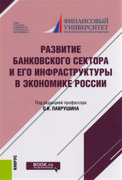 Развитие банковского сектора и его инфраструктуры в экономике России. Монография