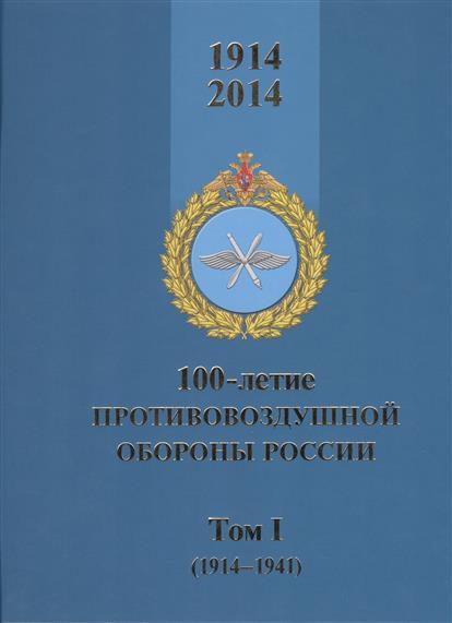 Лашков А., Голотюк В. 100-летие противовоздушной обороны России. Том I (1914-1941) (комплект из 2 книг)