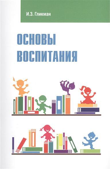 Основы воспитания: учебное пособие