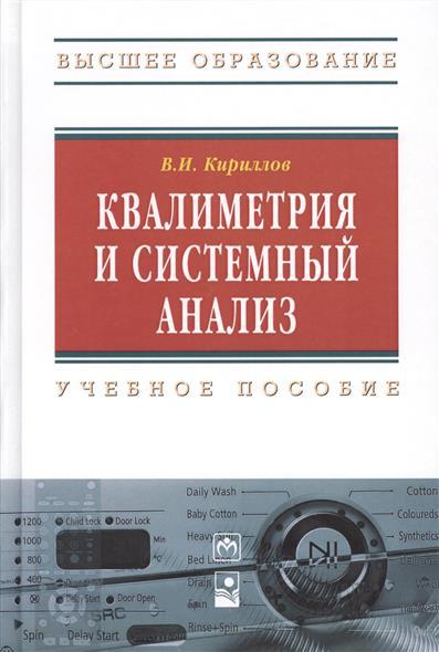 Кириллов В. Квалиметрия и системный анализ: Учебное пособие. Второе издание, стереотипное