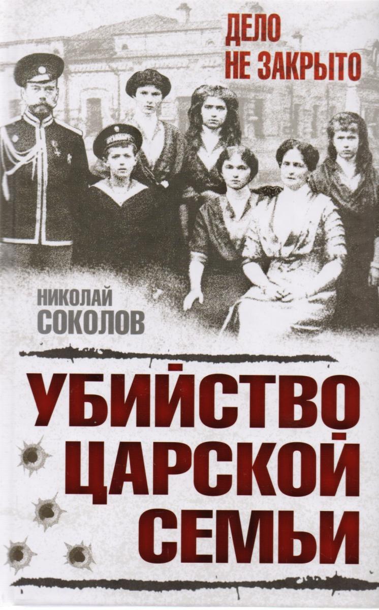 Соколов Н. Убийство царской семьи frommer s® usa 2000