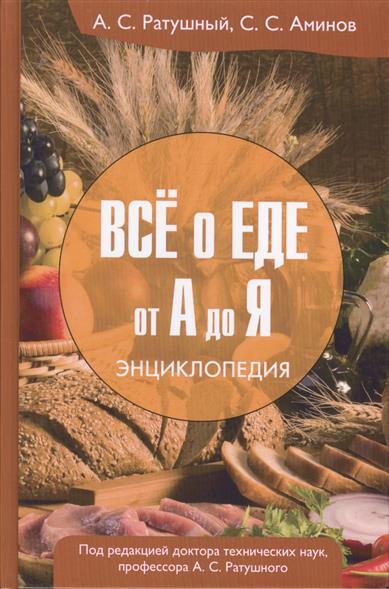 Все о еде от А до Я. Энциклопедия