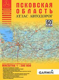 Атлас автодорог Псковской области 1:200000