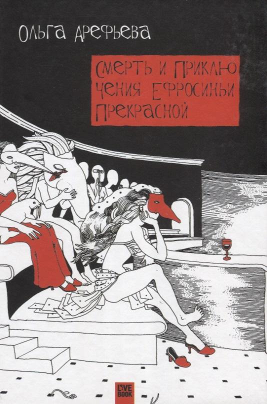Арефьева О. Смерть и приключения Ефросиньи Прекрасной ирина арефьева важные машинки