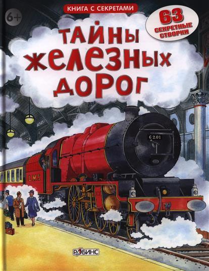 Боун Э. Тайны железных дорог. 63 секретные створки атлас железных дорог россии подарочное издание