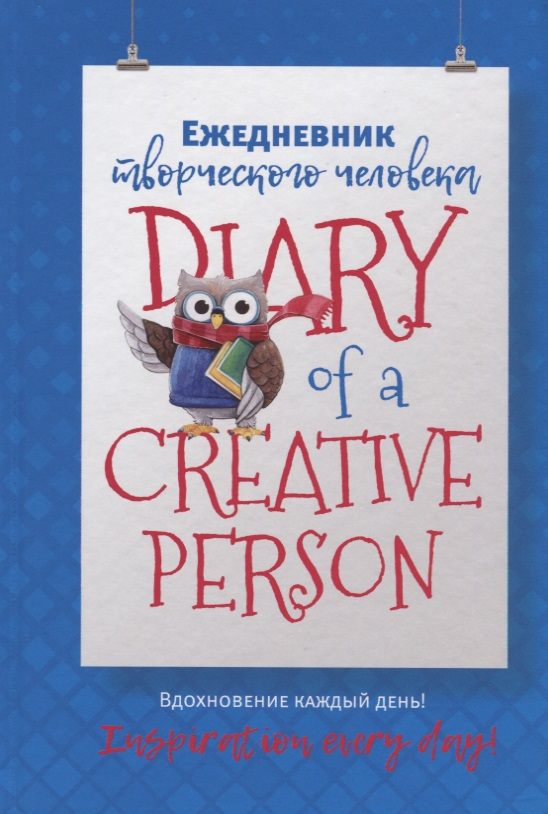 Зуевская Е. (ред.) Ежедневник творческого человека. Вдохновение каждый день! делай ежедневник творческого человека