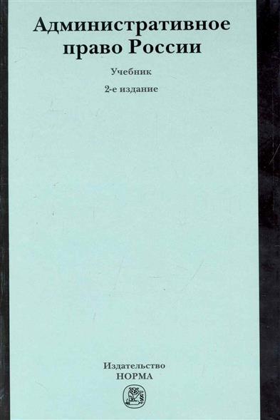 Конин Н., Старилов Ю. (ред). Административное право России Учеб. бровко н административное право 100 экз ответов