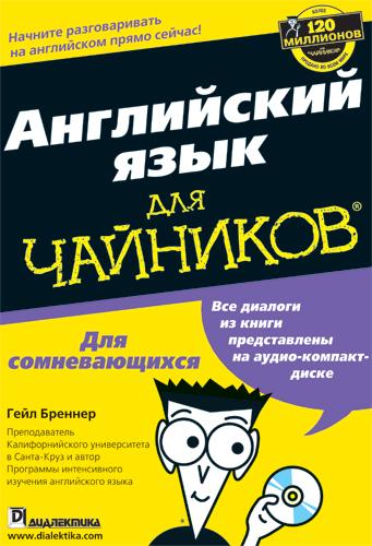 Бреннер Г. Английский язык для чайников польский язык для чайников