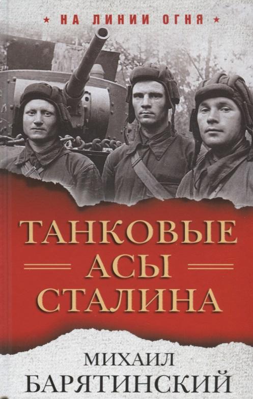 Барятинский М. Танковые асы Сталина танковые засады бронебойным огонь
