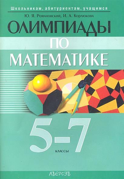 Олимпиады по математике. 5-7 классы.