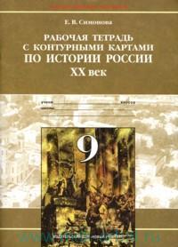История России 20 век 9 кл Р/т с к/к