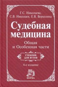 Николаева Г. Судебная медицина Общая и Особ. части крюков в и др судебная медицина
