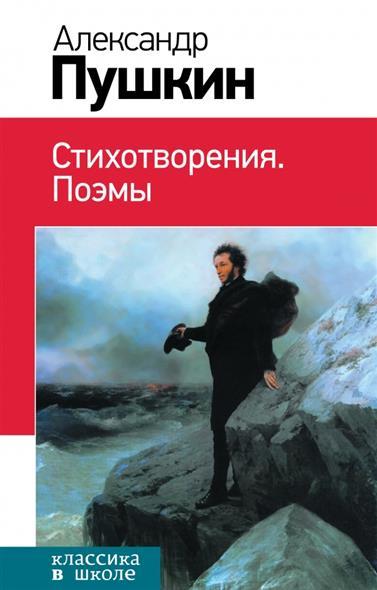 Пушкин А. Стихотворения. Поэмы в л пушкин в л пушкин стихотворения поэмы