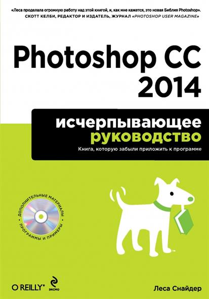 Снайдер Л. Photoshop CC 2014. Исчерпывающее руководство (+CD) assessing the economic aspects of biogas plants