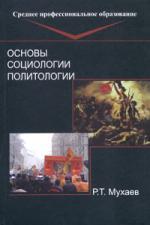 Основы социологии и политологии Мухаев