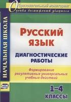 Русский язык. 1-4 классы. Диагностические работы. Формирование регулятивных универсальных учебных действий