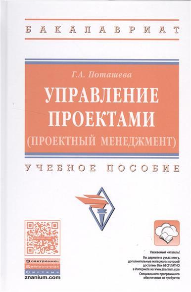 Управление проектами (проектный менеджмент). Учебное пособие