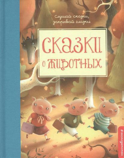 Талалаева Е. (ред.) Сказки о животных