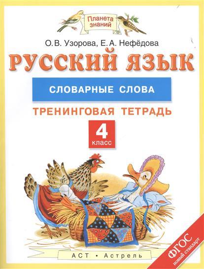 Русский язык. Словарные слова. Тренинговая тетрадь. 4 класс