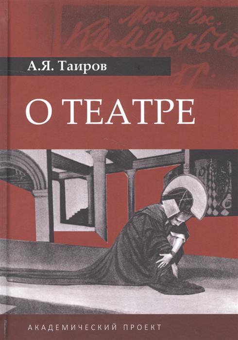 Таиров А. О театре таиров а о театре