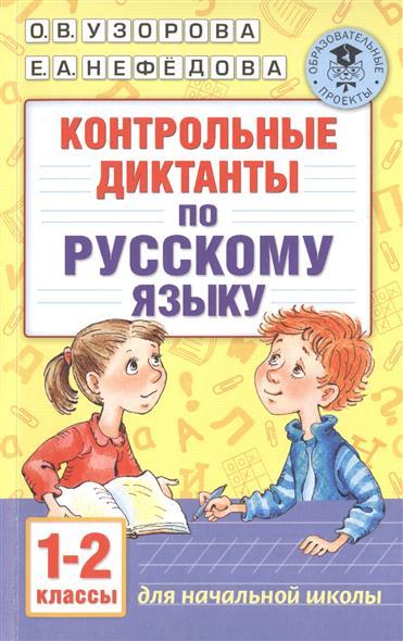 Узорова О.: Контрольные диктанты по русскому языку. 1-2 классы