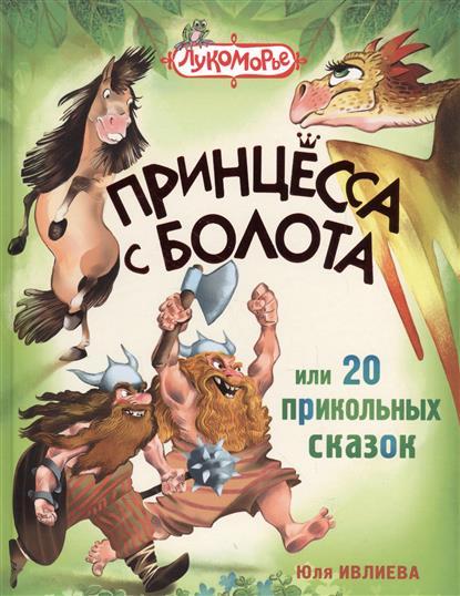 Ивлиева Ю. Принцесса с болота, или 20 прикольных сказок нерсесов ю исторический маразм кремля и болота россией правят двоечники