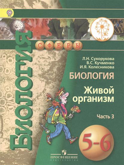 Биология. Живой организм. 5-6 классы. В 3-х частях. Часть 3. Учебник
