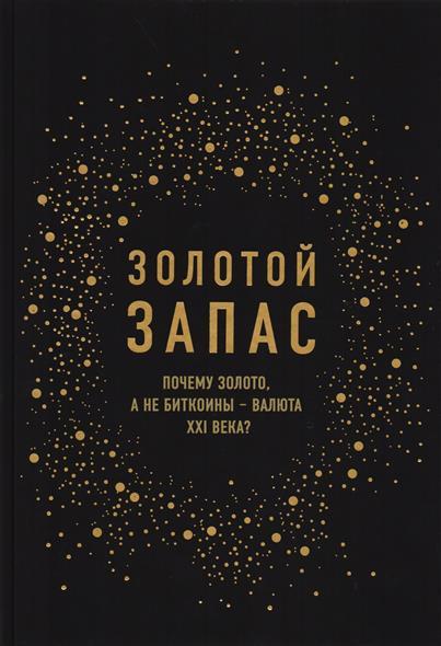 Рикардс Дж. Золотой запас. Почему золото, а не биткоины - валюта XXI века? ISBN: 9785699919581