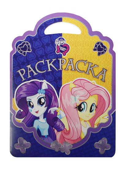 Токарева Е. (ред.) Раскраска My Little Pony. Equestria Girls my little pony equestria girls кукла легенда вечнозеленого леса эпл джек