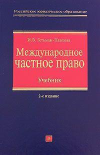 Международное частное право Уч.