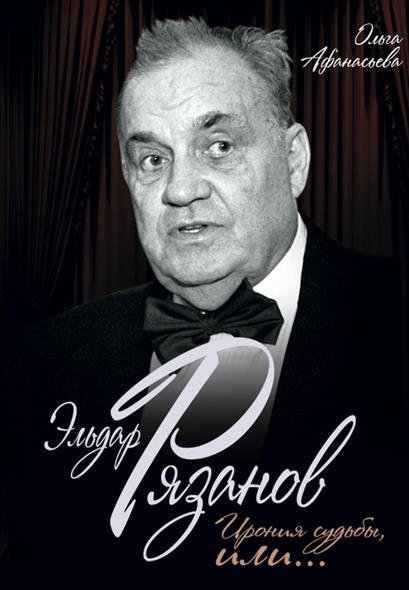 Афанасьева О. Эльдар Рязанов. Ирония судьбы, или…
