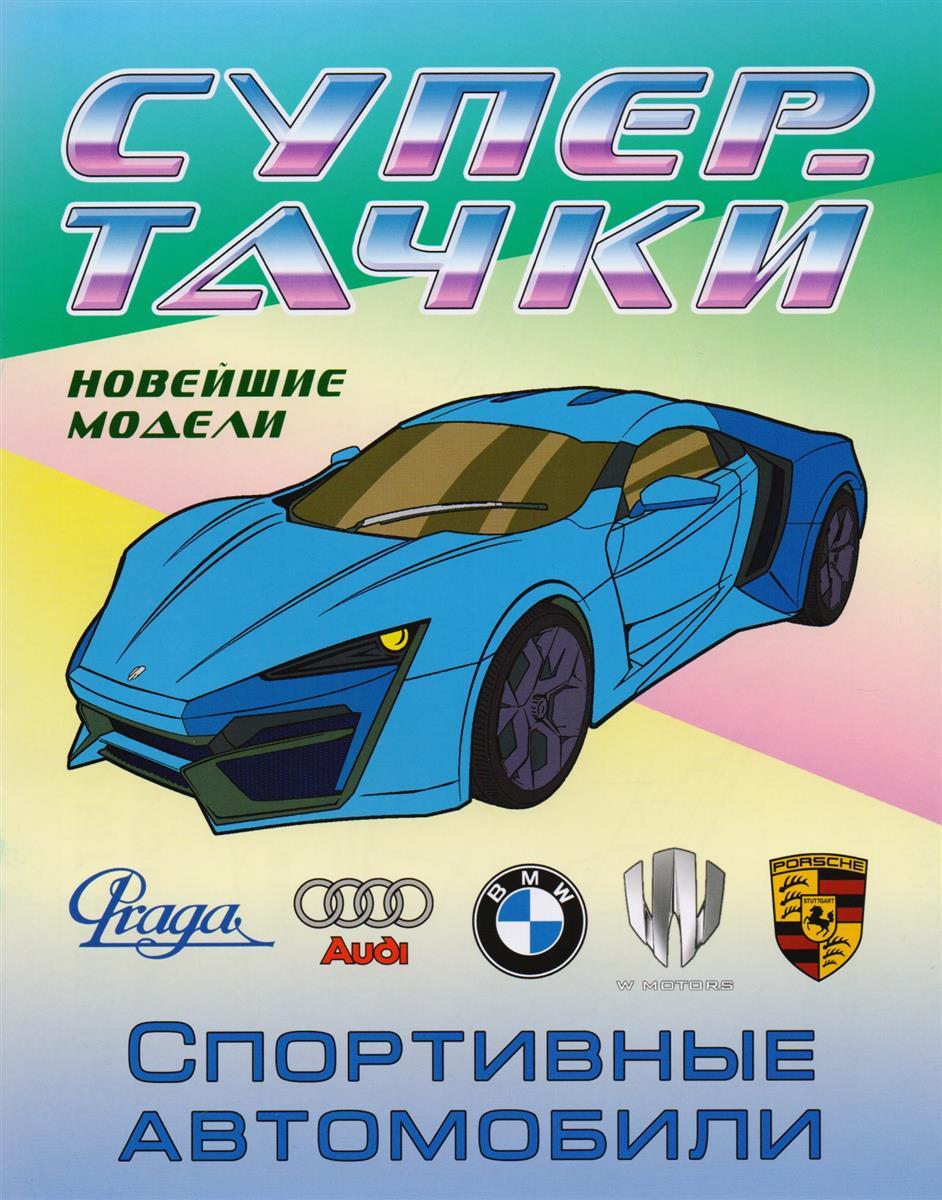Лобан А. (ред.) Спортивные автомобили. Новейшие модели. Раскраска спортивные автомобили раскраска