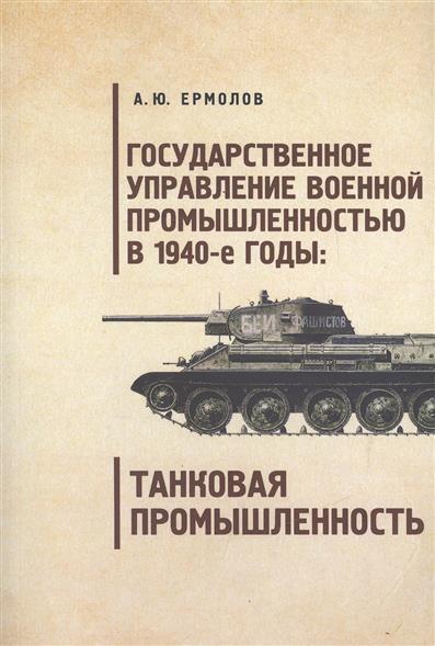 Государственное управление военной промышленностью в 1940-е годы: танковая промышленность