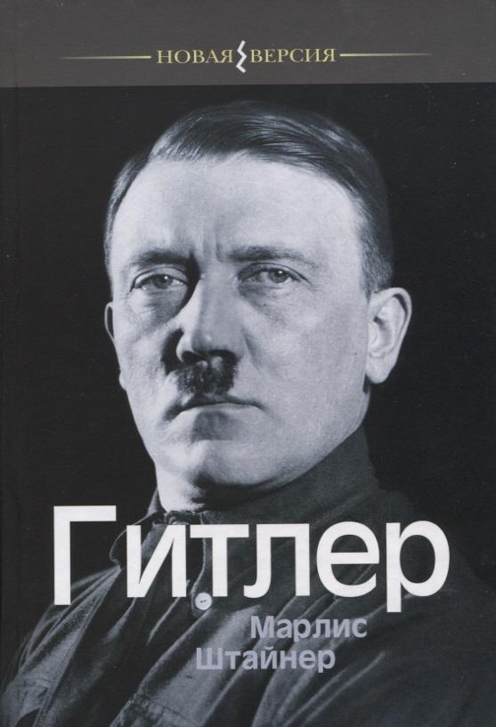 Штайнер М. Гитлер гитлер