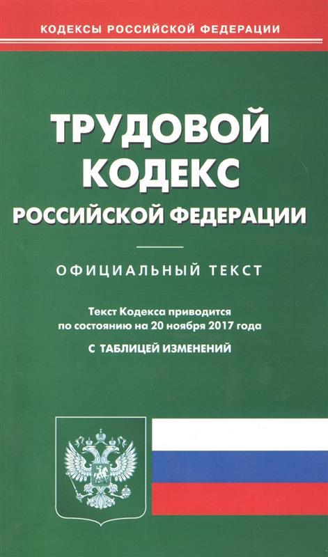 Трудовой кодекс РФ (по состоянию на 20.11.2017г.).