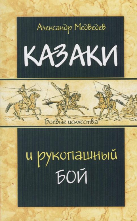 Медведев А. Казаки и рукопашный бой купить футболку федерация армейский рукопашный бой в перми