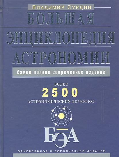 Большая энциклопедия астрономии. Самое полное современное издание. Более 2500 астрономических терминов