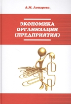 Экономика организации (предприятия). Учебно-методический комплекс