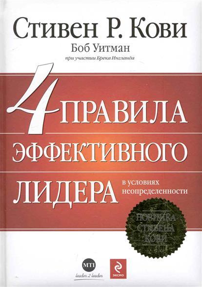 Кови С. 4 правила эффективного лидера в условиях неопределенности книги эксмо 4 правила эффективного лидера