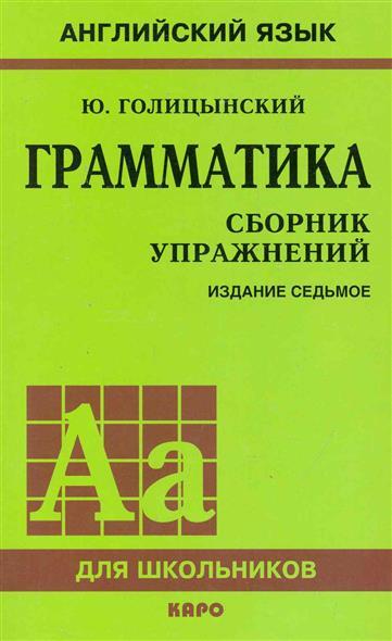 скачать голицынский английский язык грамматика сборник упражнений издание 7 бесплатно