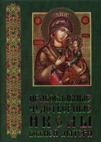 Шимбалев А. (сост). Православные чудотворные иконы Божией Матери Ч. 3 скоробогатько н чудотворные иконы