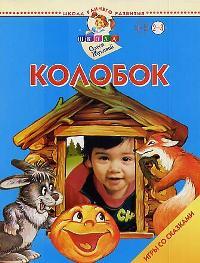Игры со сказками Колобок