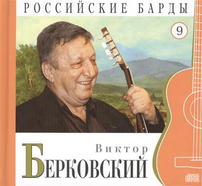 Российские барды. Том 9. Виктор Берковский (+CD)