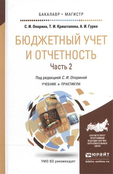 Бюджетный учет и отчетность. Учебник и практикум. В 2-х частях. Часть 2