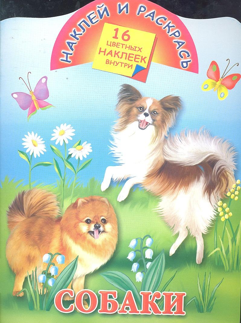 Глотова В. (худ.) Р Собаки ISBN: 9785271384103 глотова в худ азбука набор карточек